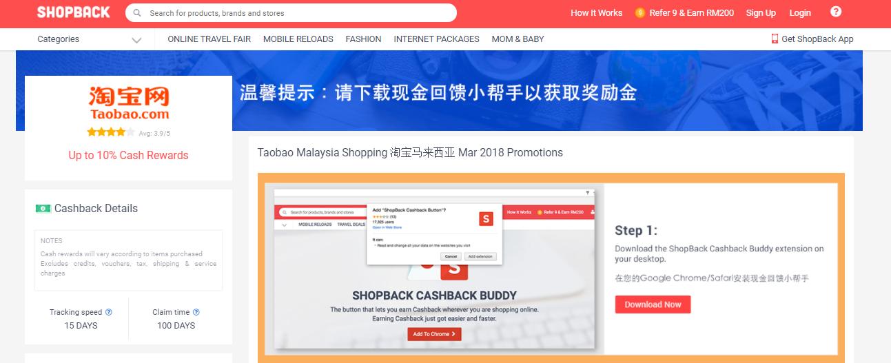 Taobao Coupon Codes