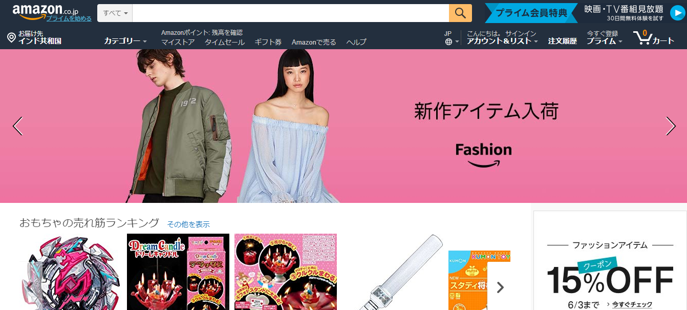 Amazon Japan Fashion