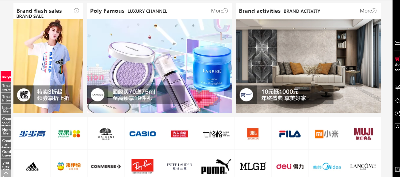 tmall sales page