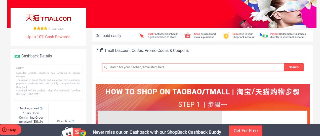 tmall shopback page