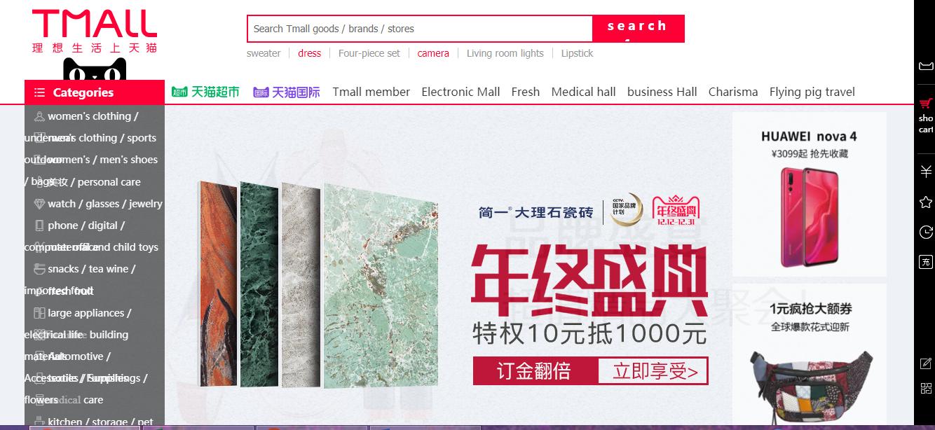 tmall homepage