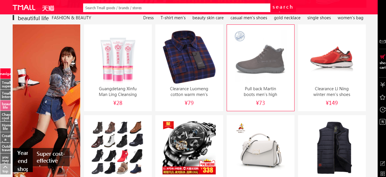 tmall browse category