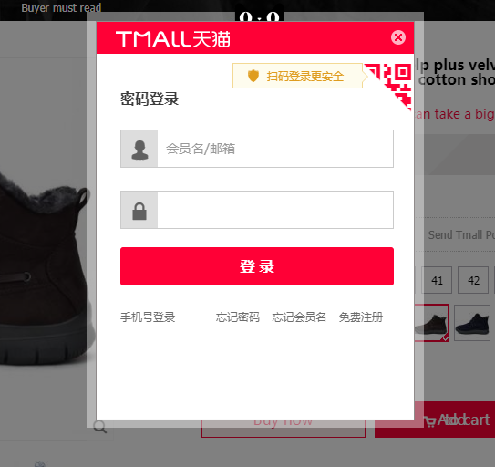 tmall log in page